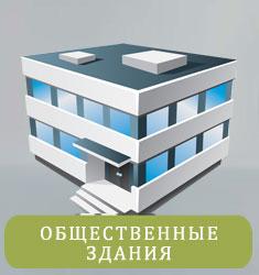 obshestv_zdanie